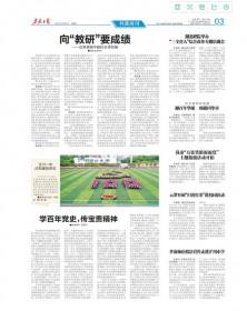 孝感日(ri)��2021年4月23日(ri)第三版(ban)《科ping)�zhou)刊(kan)》